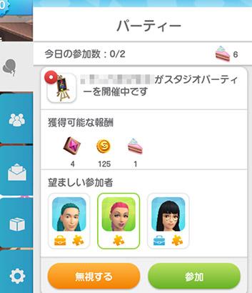 パーティー選択:獲得可能な報酬、望ましい参加者、参加ボタン(The Sims シムズ ポケット)