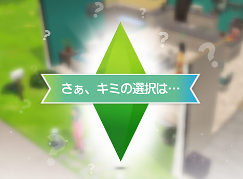 「さぁ、キミの選択は…」(The Sims シムズ ポケット)