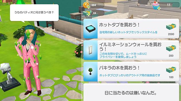ホットタブを買おう!イルミネーションウォールを買おう!パキラの木を買おう!(The Sims シムズ ポケット)