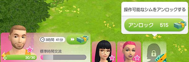 「操作可能なシムをアンロックする」515シムキャッシュ(The Sims シムズ ポケット)