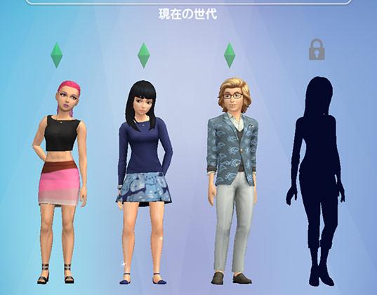 現在の世代。エラ、サラ、ノア(The Sims シムズ ポケット)