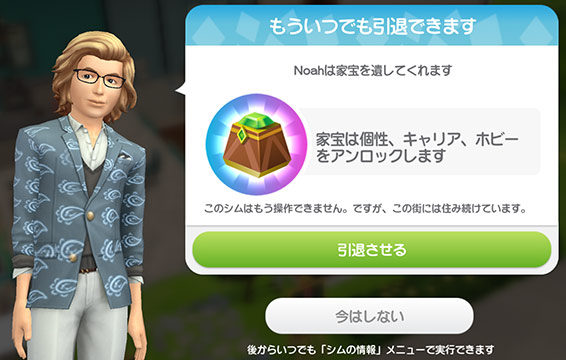 「もういつでも引退できます」のお知らせ(The Sims シムズ ポケット)