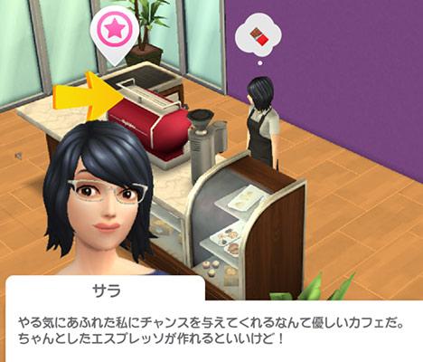 カフェで働くサラちゃん(The Sims シムズ ポケット)