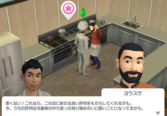 レストランの先輩ヨウスケさん(The Sims シムズ ポケット)
