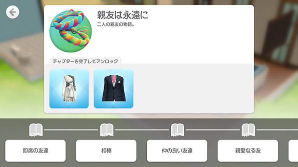 人間関係ストーリー「親友は永遠に」情報(The Sims シムズ ポケット)
