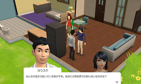 新居で仲良く会話するヨウスケ君とサラちゃん。と、そのそばに立つ、青いプラムボブの女性シム(The Sims シムズ ポケット)