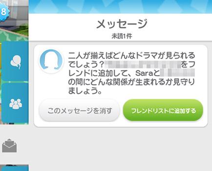 フレンド追加をおすすめする、新着メッセージ(The Sims シムズ ポケット)