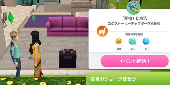 「相棒になる」イベントを開始する、ノア君とサラちゃん(The Sims シムズ ポケット)
