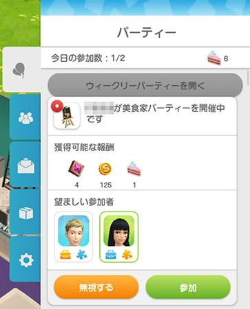 パーティーの報酬、望ましい参加者、参加ボタン(The Sims シムズ ポケット)