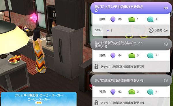 パーティーアクション(The Sims シムズ ポケット)