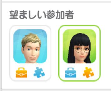 望ましい参加者(The Sims シムズ ポケット)