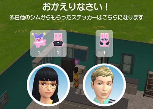 昨日他のシムからもらったステッカー(The Sims シムズ ポケット)