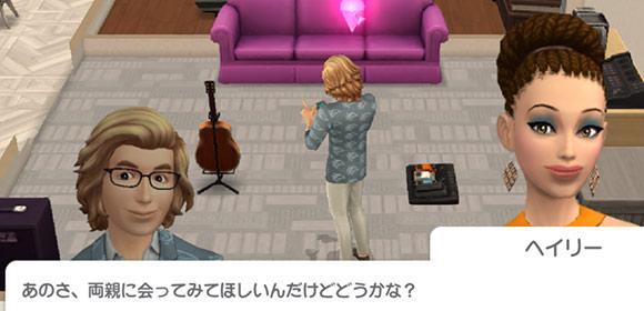 「両親に会ってみてほしい」とノア君にお願いする、ヘイリーさん(The Sims シムズポケット)