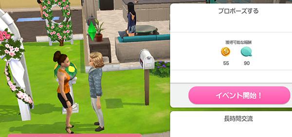 「プロポーズする」イベント開始!(The Sims シムズポケット)