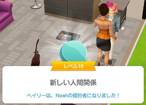 「新しい人間関係。婚約者になりました!」(The Sims シムズポケット)