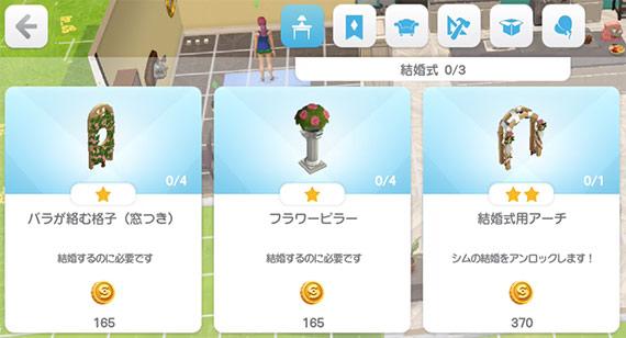 「結婚式」コレクションのオブジェクト。購入前(The Sims シムズポケット)