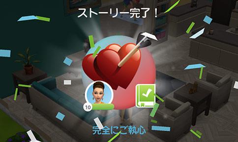 「ストーリー完了!完全にご執心」(The Sims シムズポケット)