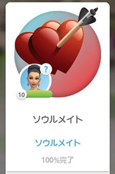 人間関係ストーリー「ソウルメイト」100%完了(The Sims シムズポケット)