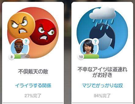 人間関係ストーリーの進行具合。「不倶戴天の敵」27%。「不幸なアイツは道連れがお好き」94%(The Sims シムズポケット)