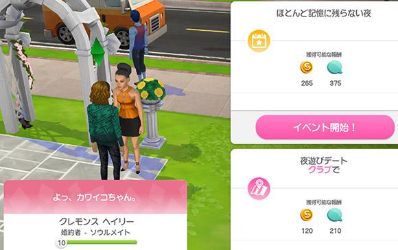 結婚式クエスト「ほとんど記憶に残らない夜」イベント開始!前に、「よっ、カワイコちゃん。」とヘイリーさんに声をかけるノア君(The Sims シムズポケット)