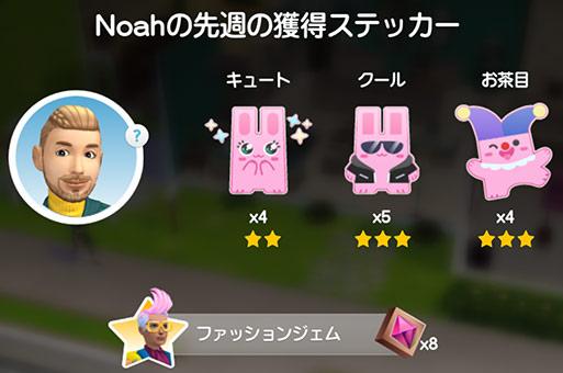 ノアの先週の獲得ステッカー(The Sims シムズポケット)