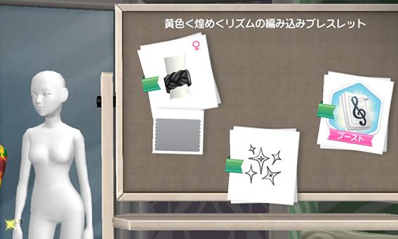 イジーのファッションショップ「黄色く煌めくリズムの編み込みブレスレット」(The Sims シムズポケット)