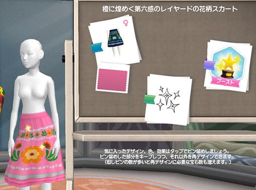 イジーのファッションショップ「橙に煌めく第六感のレイヤードの花柄スカート」(The Sims シムズポケット)