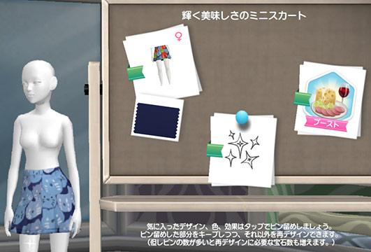 イジーのファッションショップ「輝く美味しさのミニスカート」(The Sims シムズポケット)