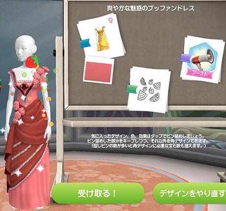 イジーのファッションショップ「爽やかな魅惑のブッファンドレス」(The Sims シムズポケット)
