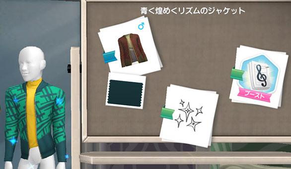 イジーのファッションショップ「青く煌めくリズムのジャケット」(The Sims シムズポケット)