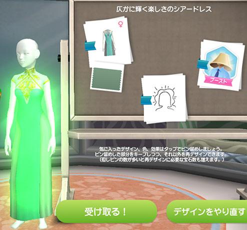 イジーのファッションショップ「仄かに輝く楽しさのシアードレス」(The Sims シムズポケット)