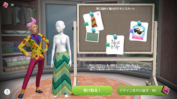 イジーのファッションショップ「翠に煌めく魅力のマキシスカート」(The Sims シムズポケット)