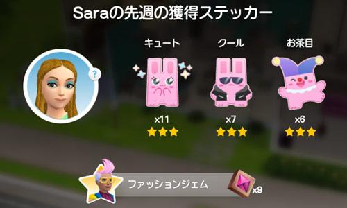 サラの先週の獲得ステッカー(The Sims シムズポケット)