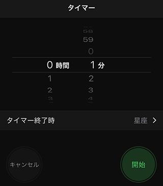 1分に設定されたタイマー(iPhone、iOS、時計アプリ)